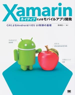 Xamarinネイティブによるモバイルアプリ開発 C#によるAndroid/iOS UI制御の基礎【電子書籍】[ 青柳臣一 ]
