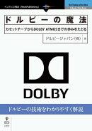 ドルビーの魔法 カセットテープからDOLBY ATMOSまでの歩みをたどる