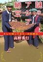 謎のアジア納豆ーそして帰ってきた〈日本納豆〉ー【電子書籍】[ 高野秀行 ]