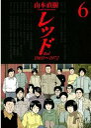 レッド 1969〜19726巻【電子書籍】[ 山本直樹 ]