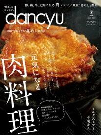 dancyu (ダンチュウ) 2020年 7月号 [雑誌]【電子書籍】[ dancyu編集部 ]