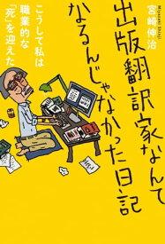 出版翻訳家なんてなるんじゃなかった日記【電子書籍】[ 宮崎治 ]