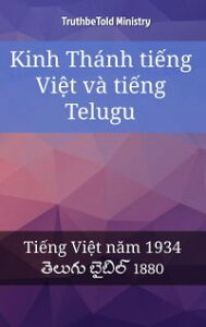 Kinh Th?nh ti?ng Vi?t v? ti?ng TeluguTi?ng Vi?t n?m 1934 - ?????? ?????? 1880【電子書籍】[ TruthBeTold Ministry ]