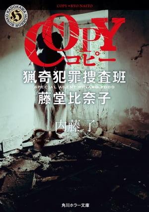 COPY 猟奇犯罪捜査班・藤堂比奈子【電子書籍】[ 内藤 了 ]