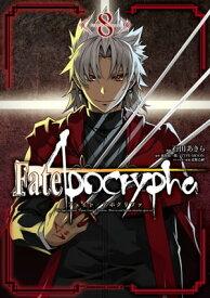 Fate/Apocrypha(8)【電子書籍】[ 石田 あきら ]