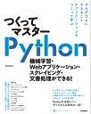 つくってマスターPython - 機械学習・Webアプリケーション・スクレイピング・文書処理ができる!【電子書籍】[ 掌田津…