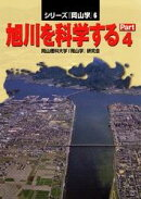 旭川を科学するPart4