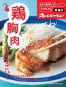 おトク素材でCooking♪ vol.4 鶏胸肉ってすごい!【電子書籍】[ オレンジページ ]
