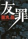 友罪【電子書籍】[ 薬丸岳 ]