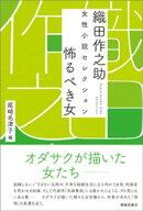 織田作之助 女性小説セレクション 怖るべき女