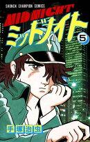 ミッドナイト 5(少年チャンピオン・コミックス)
