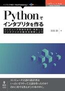 Pythonでインタプリタを作る コンピュータ言語を設計・実装してインタプリタの動作を理解しよう