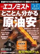 週刊エコノミスト 2015年 2/3号 [雑誌]