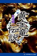 黄金竜伝説
