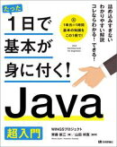 たった1日で基本が身に付く! Java超入門