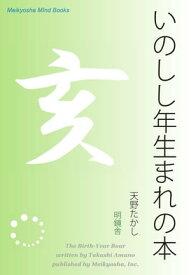 いのしし年生まれの本【電子書籍】[ 天野たかし ]