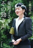 美智子さま その勁き声(毎日新聞出版)