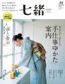 七緒 vol.62 ー(プレジデントムック)