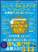 晋遊舎ムック お得技シリーズ117 ユニバーサル・スタジオ・ジャパンお得技ベストセレクション
