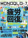 MONOQLO 2019年7月号【電子書籍】[ 晋遊舎 ]