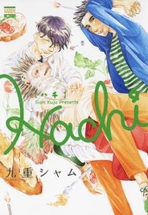 Hachi【電子書籍】[ 九重シャム ]