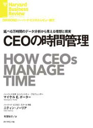 CEOの時間管理