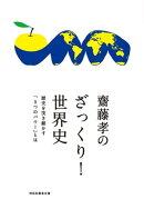 齋藤孝のざっくり!世界史ーー歴史を突き動かす「5つのパワー」とは