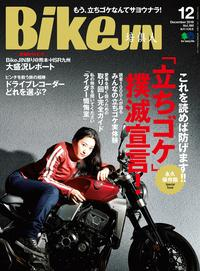 BikeJIN/培倶人 2018年12月号 Vol.190【電子書籍】