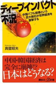 ディープインパクト不況 中国バブル崩壊という巨大隕石が世界経済を直撃する【電子書籍】[ 真壁昭夫 ]