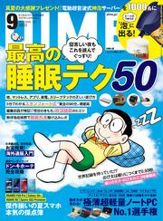 DIME (ダイム) 2018年 9月号【電子書籍】[ DIME編集部 ]
