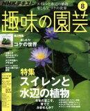 NHK 趣味の園芸 2019年8月号[雑誌]