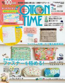 COTTON TIME 2020年 07月号ファスナーを極める!【電子書籍】