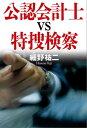 公認会計士vs特捜検察【電子書籍】[ 細野 祐二 ]