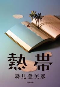 熱帯【電子書籍】[ 森見登美彦 ]