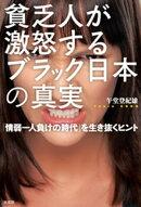 貧乏人が激怒する ブラック日本の真実~「情弱一人負けの時代」を生き抜くヒント~