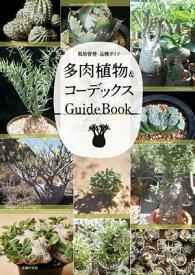 多肉植物&コーデックス GuideBook【電子書籍】