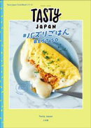 Tasty Japan #バズりごはんBEST50