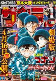 週刊少年サンデー 2021年20号(2021年4月14日発売)【電子書籍】