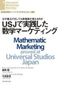 USJで実践した数学マーケティング