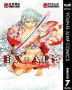 EX-ARM エクスアーム リマスター版 7【電子書籍】[ HiRock ]