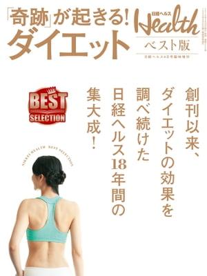 日経ヘルス ベスト版 「奇跡」が起きる!ダイエット【電子書籍】