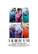 ファイナルファンタジー 25thメモリアル アルティマニア Vol.1