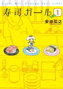 寿司ガール 1巻