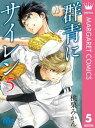 群青にサイレン 5【電子書籍】[ 桃栗みかん ]