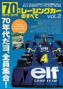 ニューモデル速報 歴代シリーズ 70年代レーシングカーのすべて Vol.2