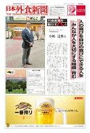 【2018/10/5号】 日本外食新聞
