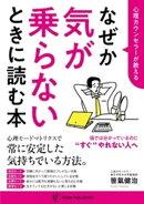心理カウンセラーが教える なぜか気が乗らないときに読む本