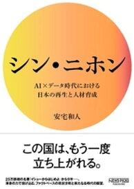 シン・ニホン AI×データ時代における日本の再生と人材育成【電子書籍】[ 安宅和人 ]