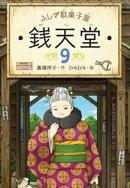 ふしぎ駄菓子屋銭天堂9