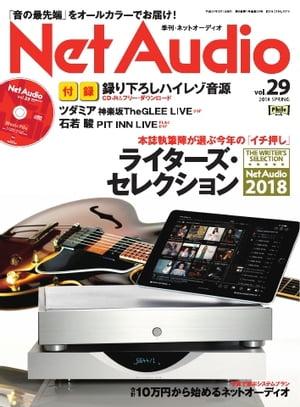 Net Audio vol.29【電子書籍】